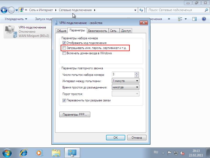Как на windows 10 сделать автоматическое подключение к интернету на windows