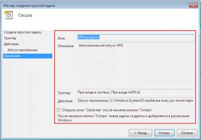 Как сделать подключение к интернету автоматическим windows xp
